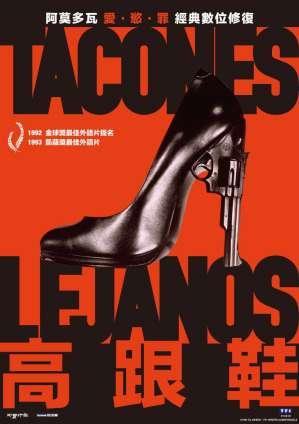 高跟鞋經典數位修復 電影海報