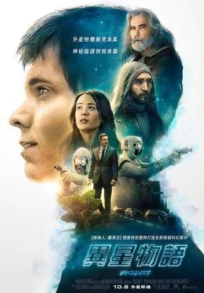 異星物語 電影海報