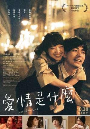 愛情是什麼 電影海報
