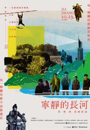 寧靜的長河:2020賈樟柯原鄉影展 電影海報