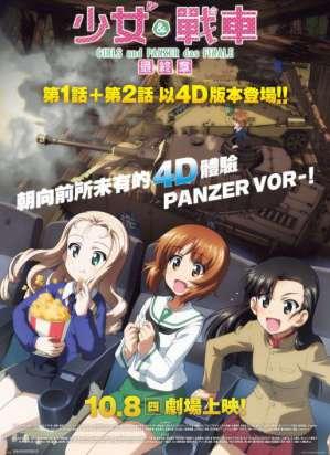 少女與戰車最終章 電影海報