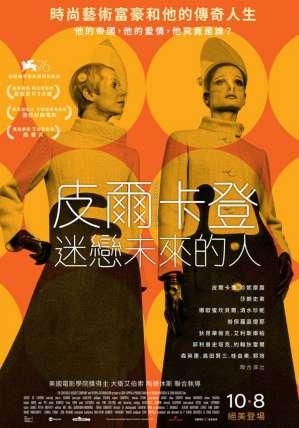 皮爾卡登迷戀未來的人 電影海報