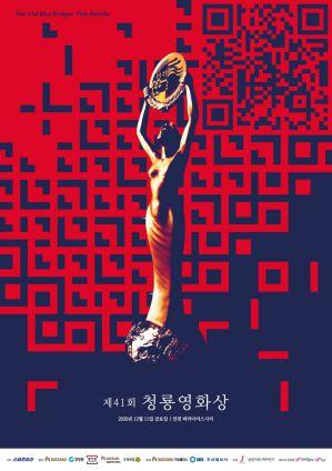 2020韓國青龍電影獎