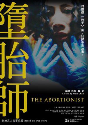 墮胎師 電影海報