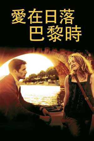 愛在日落巴黎時 電影海報