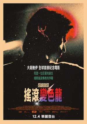 搖滾變色龍:大衛鮑伊 電影海報