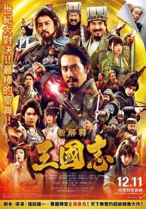 新解釋 三國志 電影海報