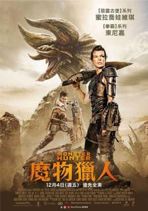 魔物獵人 電影海報