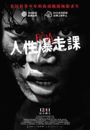 人性爆走課 電影海報