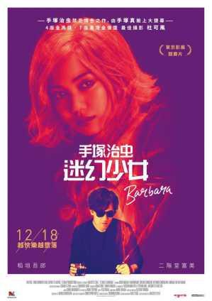 手塚治虫迷幻少女 電影海報