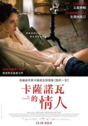 卡薩諾瓦的情人 電影海報
