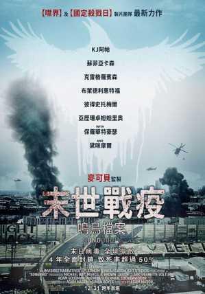 末世戰疫:鳴鳥檔案 電影海報