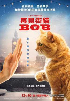 再見街貓BOB 電影海報