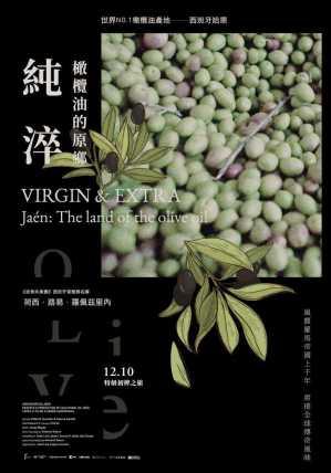 純淬:橄欖油的原鄉 電影海報