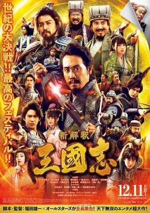 新解釋三國志 電影海報