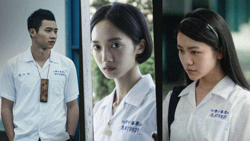 返校影集 演員女主角 程文亮、方芮欣、劉芸香