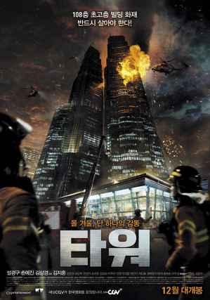 火燒108大樓 電影海報