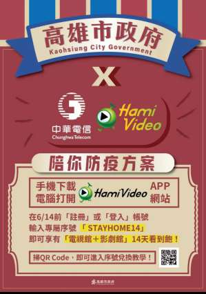 Hami Video免費序號