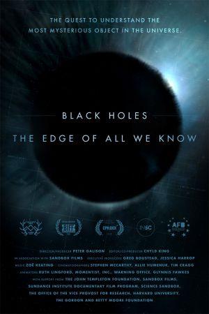 黑洞 窮盡人類知識的極限