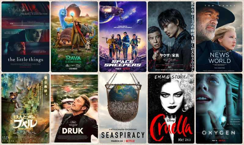 2021電影推薦排行榜