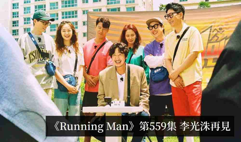 Running Man 559 李光洙最後一集