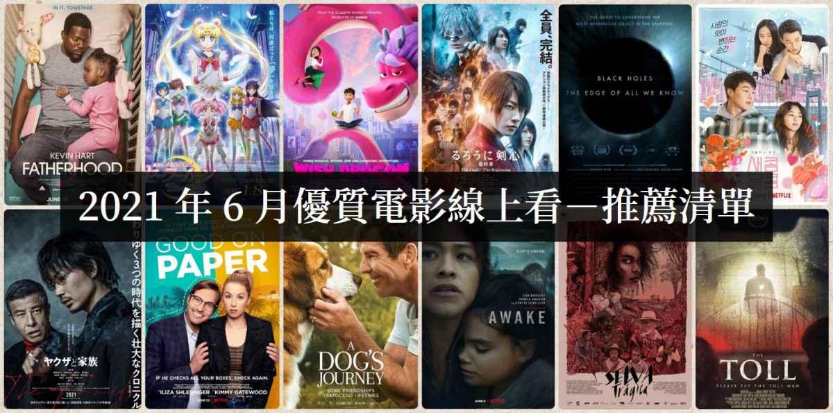 2021電影推薦