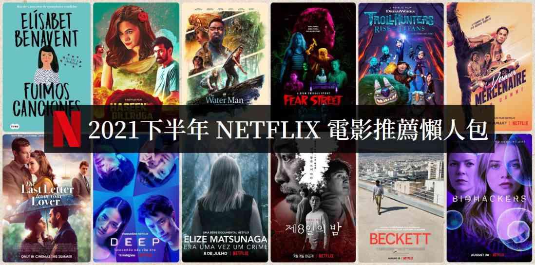 2021 netflix 電影推薦