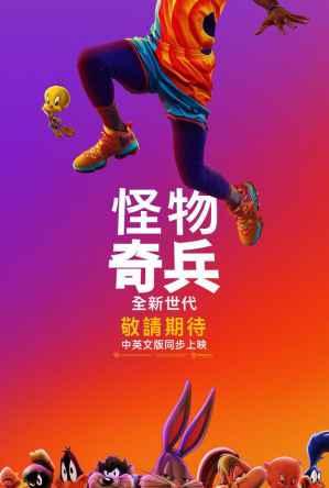 怪物奇兵2 全新世代 電影海報