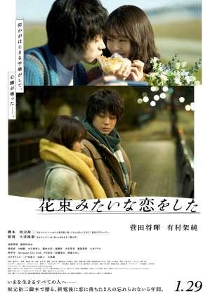 花束般的戀愛 電影海報