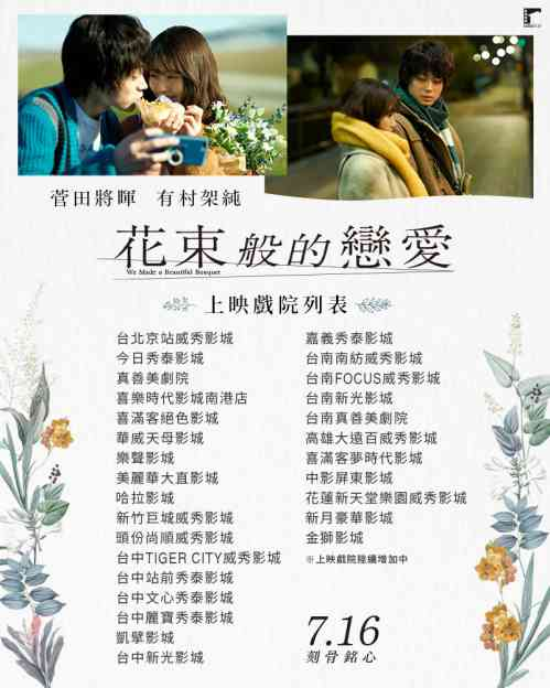 花束般的戀愛 台灣上映戲院