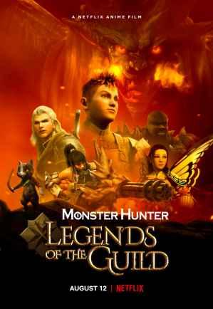 魔物獵人 公會傳奇 Netflix海報