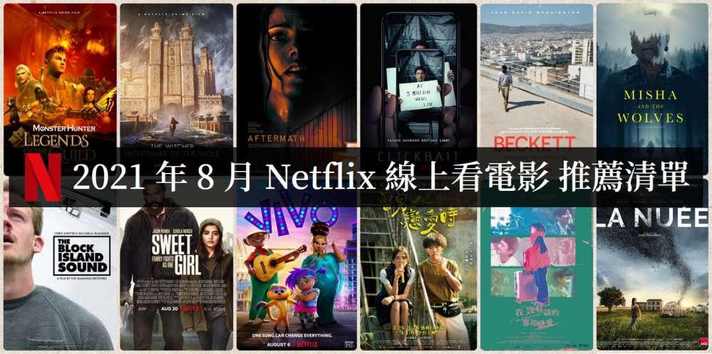 2021年Netflix電影推薦