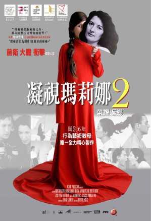 凝視瑪莉娜2 海報