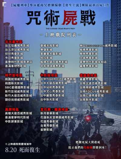 咒術屍戰 台灣上映戲院