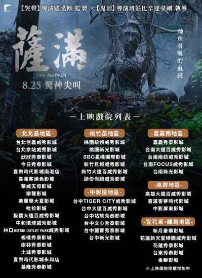 薩滿 台灣上映戲院