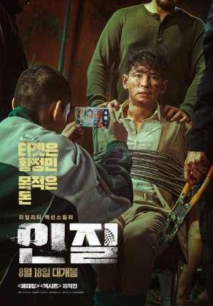 綁架影帝黃晸珉 電影海報