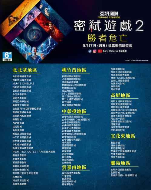 密弒遊戲2 台灣上映戲院