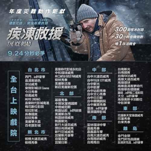 疾凍救援 台灣上映戲院
