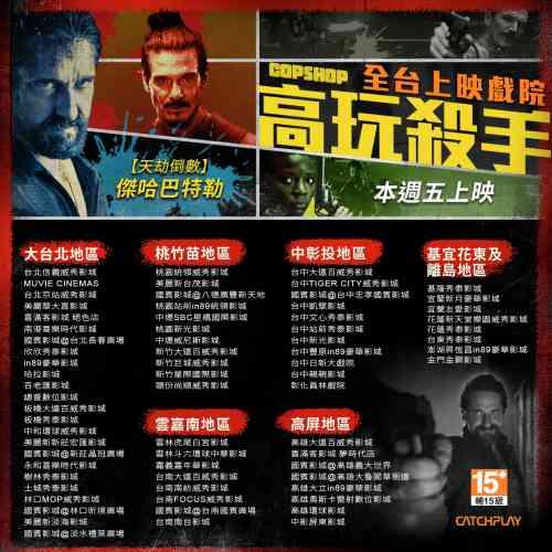 高玩殺手 台灣上映戲院