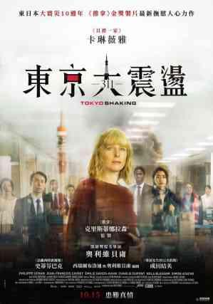 311 東京大震盪 電影海報