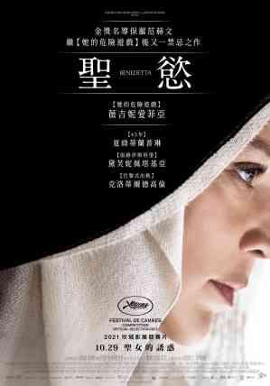 聖慾 電影海報