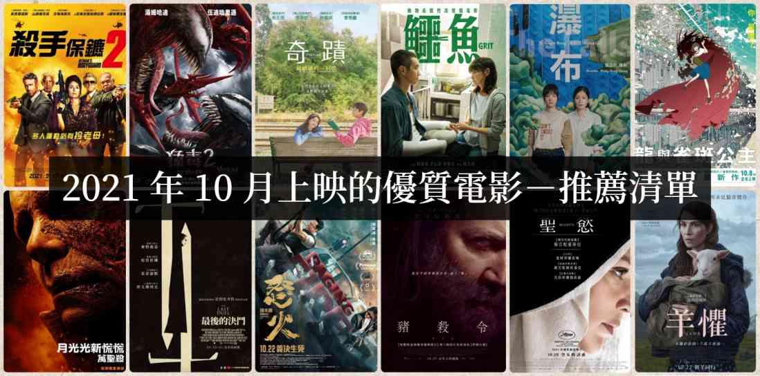 2021電影推薦 10月上映