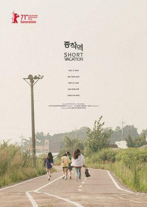 女孩們的夏日浮光 電影海報