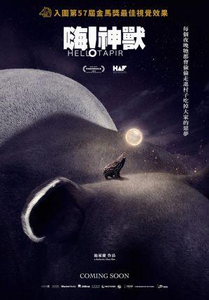 嗨神獸 電影海報