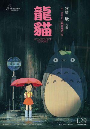 龍貓 電影海報