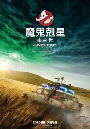 魔鬼剋星:未來世 電影海報