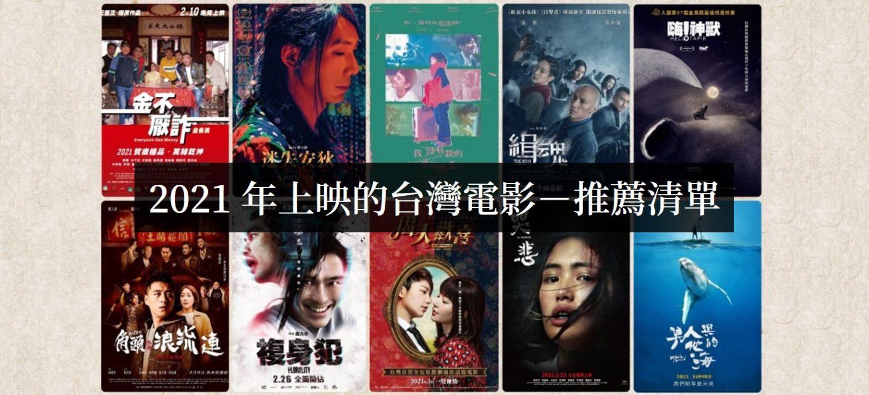 2020台灣電影推薦