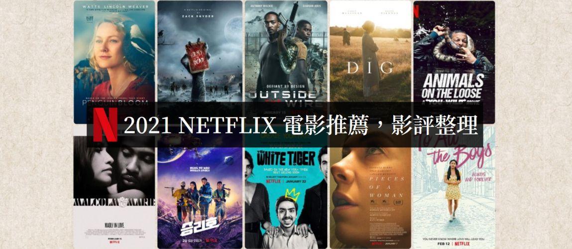 2021 netflix電影推薦