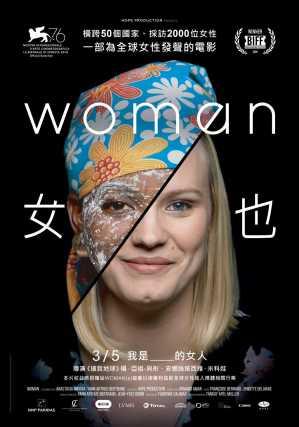女也 電影海報