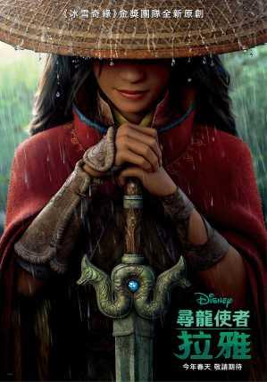尋龍使者:拉雅 電影海報
